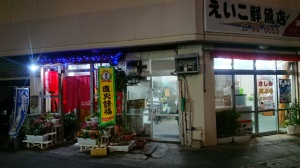 2020_04_04_03_えいこ鮮魚店1.JPG
