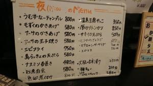 2020_04_04_04_えいこ鮮魚店1.JPG