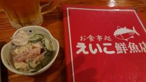 2020_04_04_04_えいこ鮮魚店2.JPG