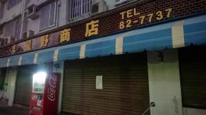 2020_04_11_06_星野商店.JPG