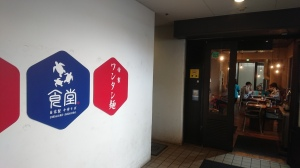 2020_04_23_02_うみがめ食堂1.JPG