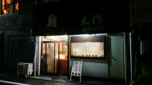 2020_04_30_1_太作1.JPG