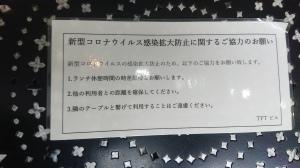 2020_05_25_03_国際展示場2.JPG