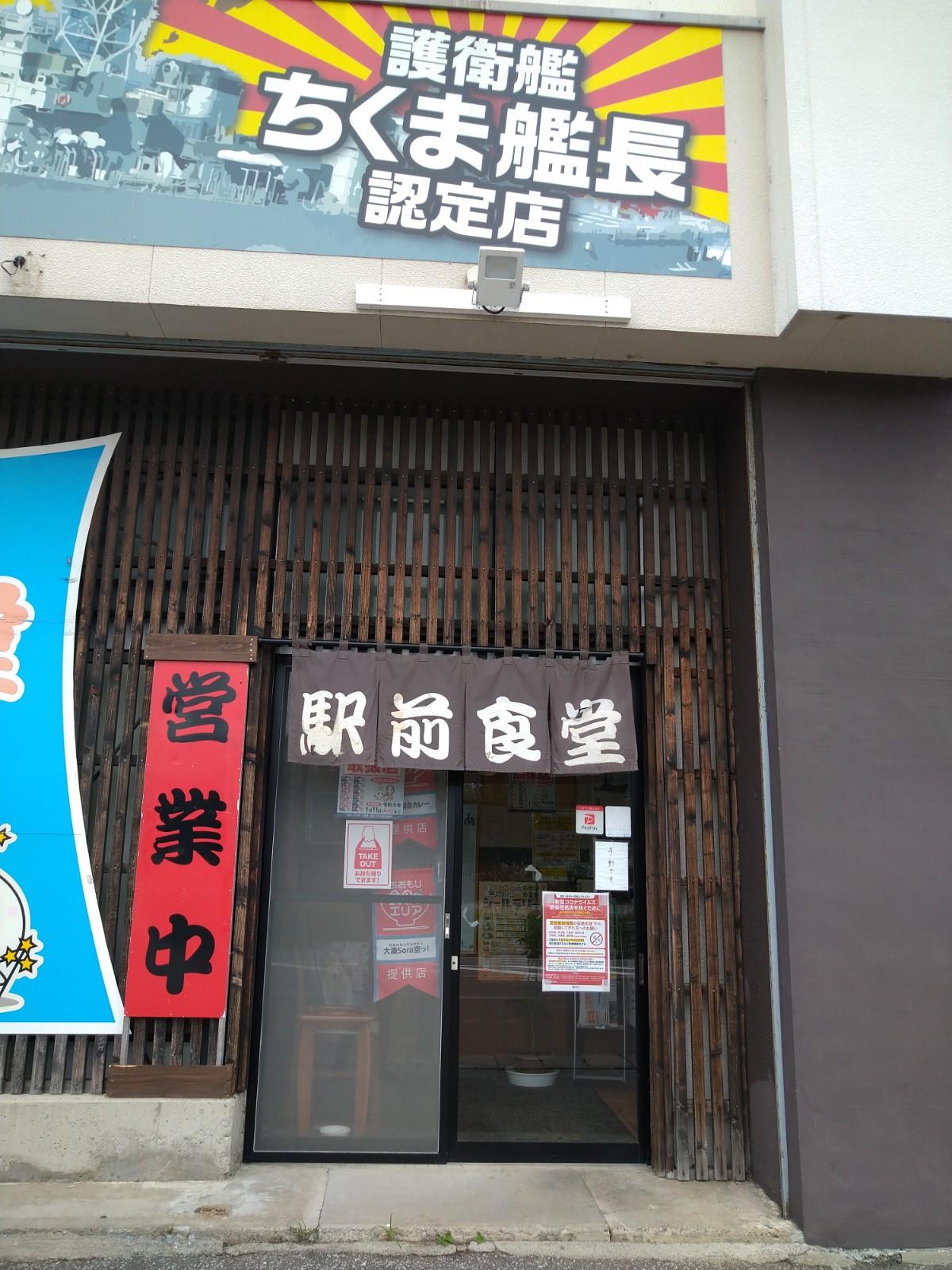 2020_10_20_02_駅前食堂1.JPG
