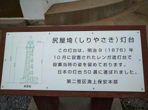 2020_11_06_02_尻屋埼2.JPG