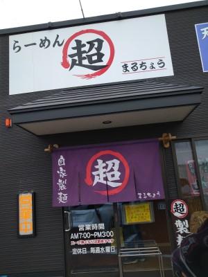 2020_12_20_01_丸超ラーメン1.JPG